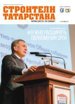 строители татарстана июнь)обл